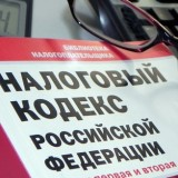 Налоговый кодекс России