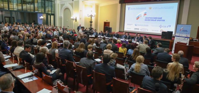 Всероссийский налоговый форум: инновации в администрировании
