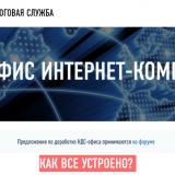 НДС – офис иностранных интернет – компаний