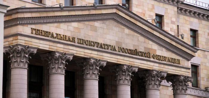 План проверок на сайте Генпрокуратуры