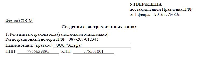 Форма СЗВ-М, раздел 1