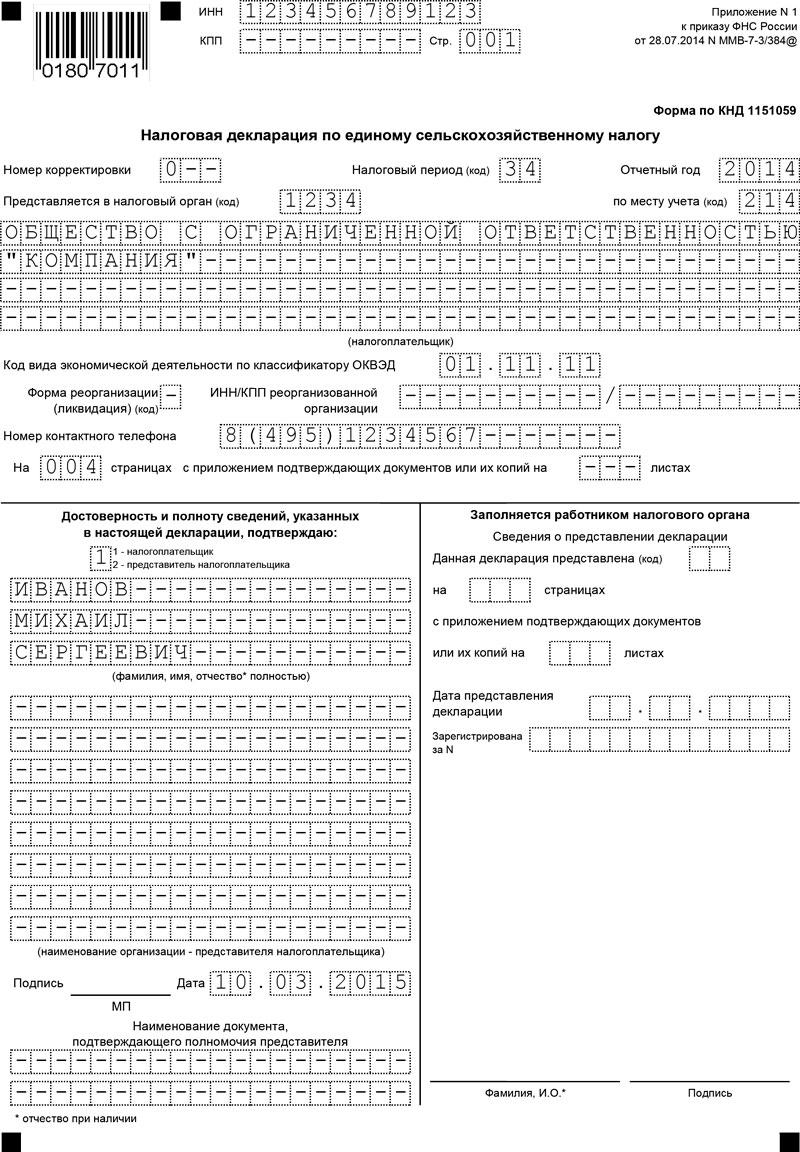 Декларация по ЕСХН. Заполнение тутульного листа