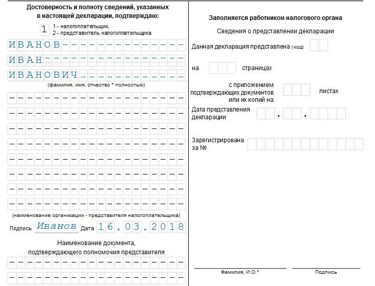 Раздел подтверждения полномочий в декларации по УСН