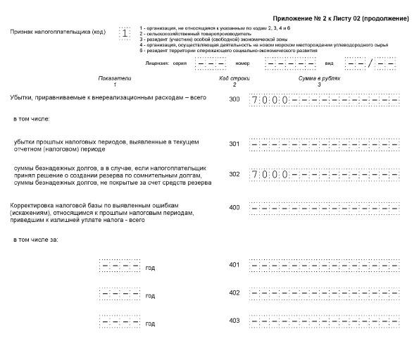 Пример заполнения строк 300-403