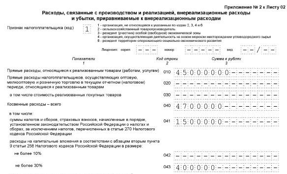 Образей заполнения строк 010-043