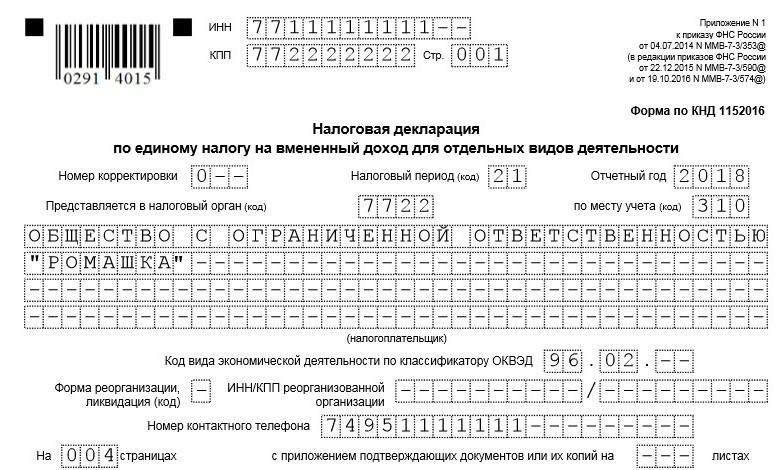 Верхняя часть титульного листа декларации по ЕНВД