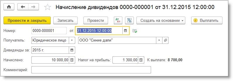 «1С:Бухгалтерия 8», форма для начисления дивидендов участнику ООО