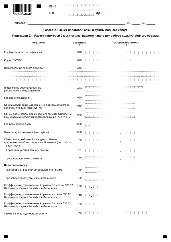 Декларация по водному налогу, раздел 2.1
