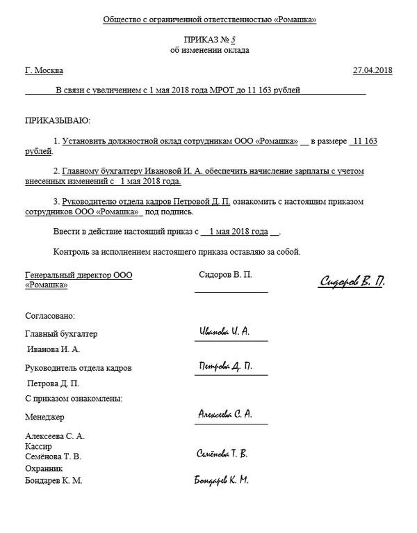 Пример приказа на подъем зарплаты