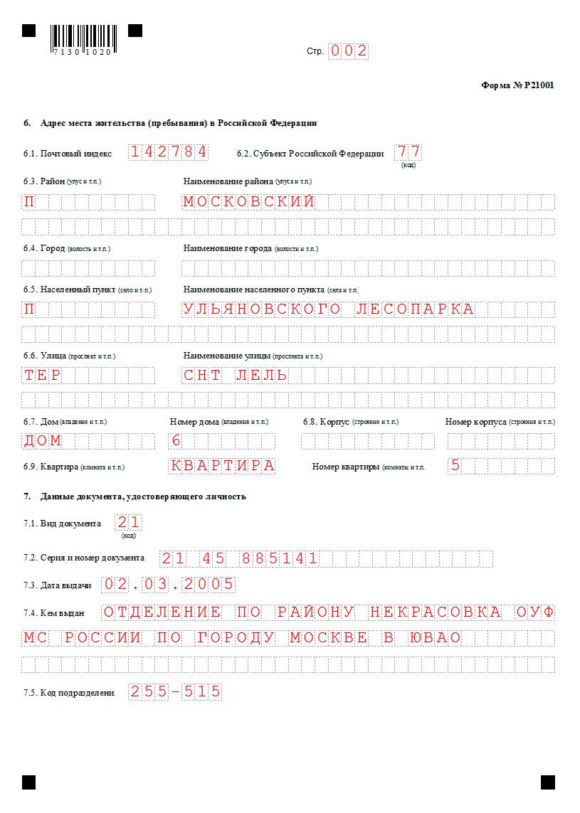 Заявление на регистрацию ИП, страница 2