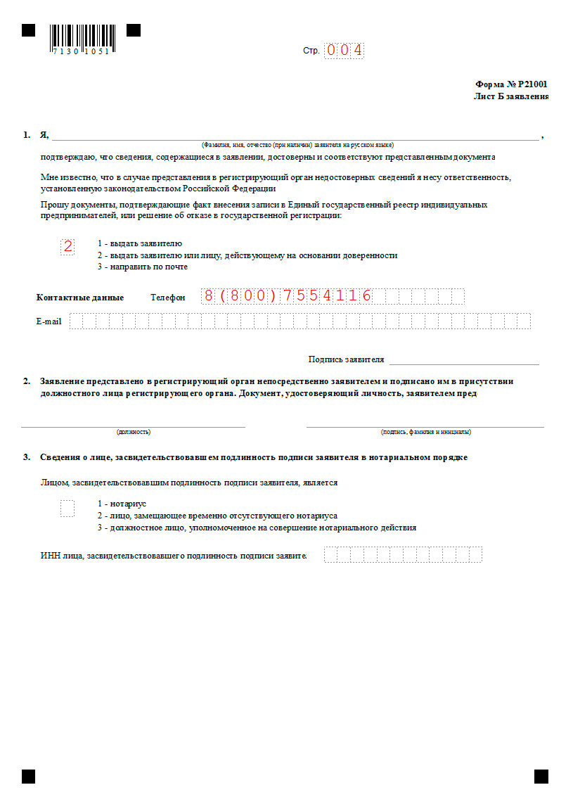 Заявление на регистрацию ИП, страница 4