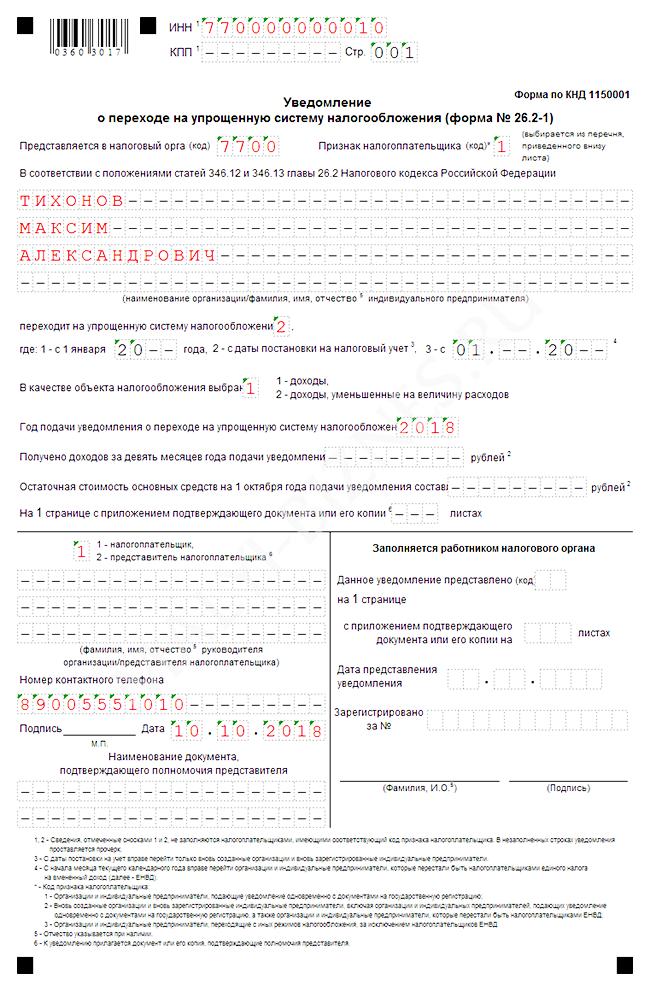 приказе фнс от 02.11.12 ммв-7-3/829.форма уведомления