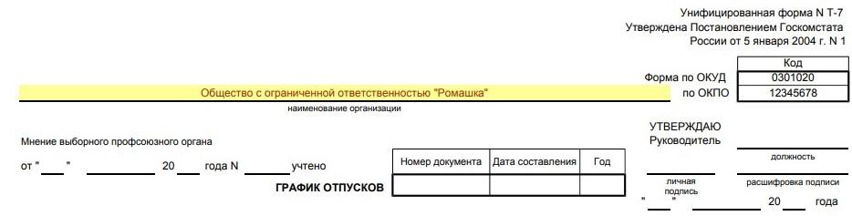 Заполнение названия организации