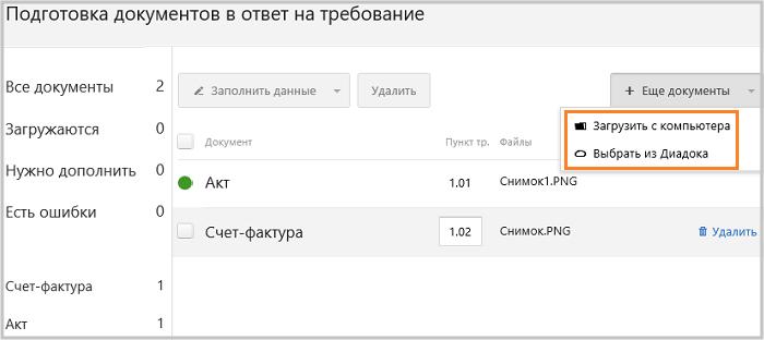 Контур.Экстерн, подгрузка документов для отправки в ИФНС