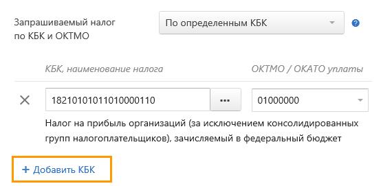 Запрашиваемый налог по КБК и ОКТМО