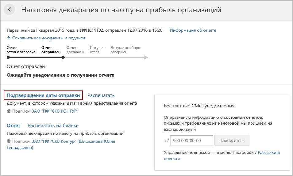 Пришло подтверждение отправки от оператора ЭДО