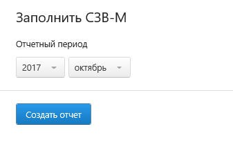 Контур.Экстерн, создание СЗВ-М