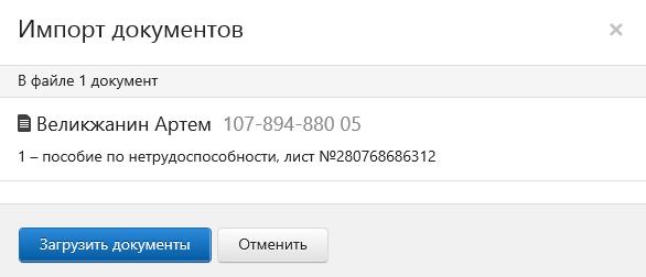 Контур.Экстерн, импорт ЭЛН