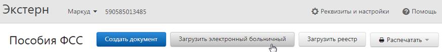 Контур.Экстерн, загрузка ЭЛН