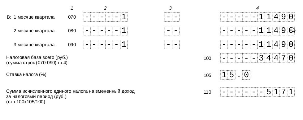 Заполнение строк 070-110 Раздела 2 декларации п