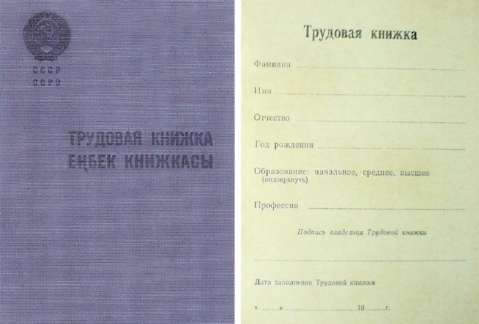 ТК 1938 год