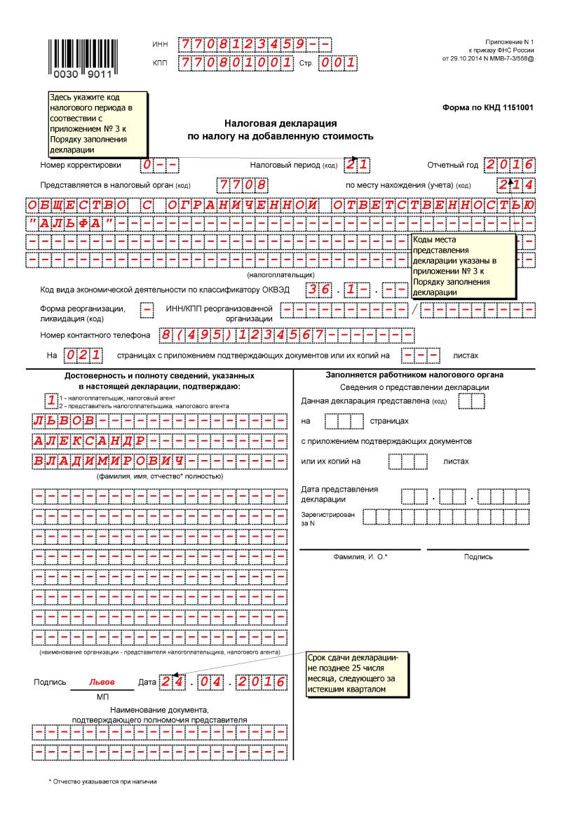 Декларация по НДС в 2016, пример заполнения