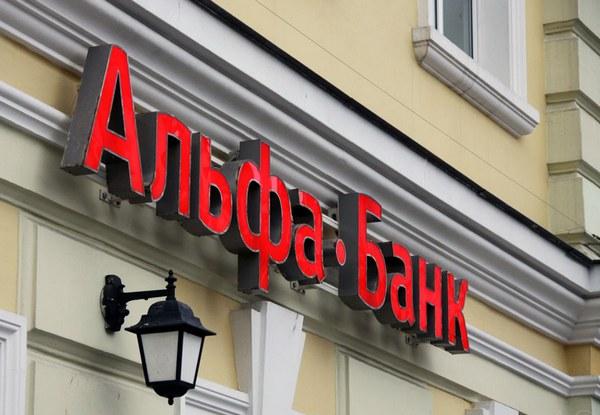 Офис Альфа-Банка в Москве на ул. Пятницкой