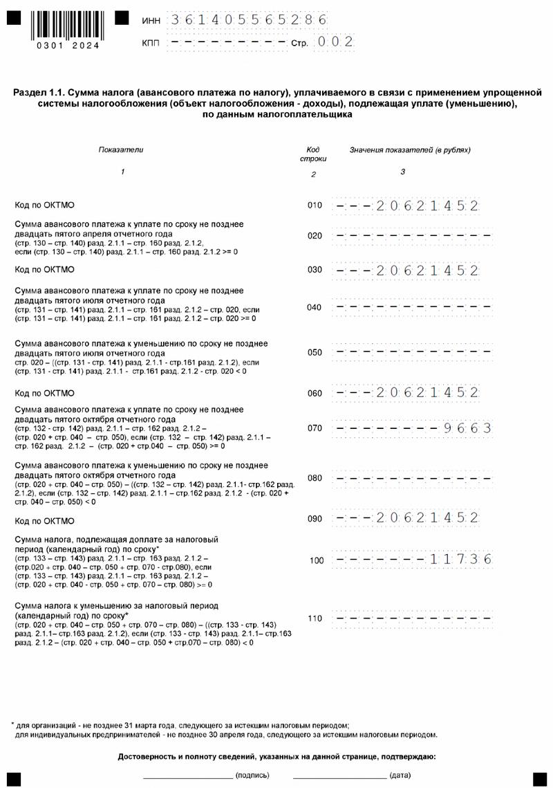 Раздел 1.1 декларации по УСН
