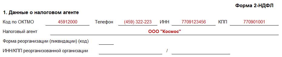 Пример заполнения раздела 1