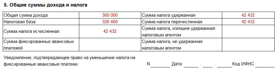 Пример заполнения раздела 5