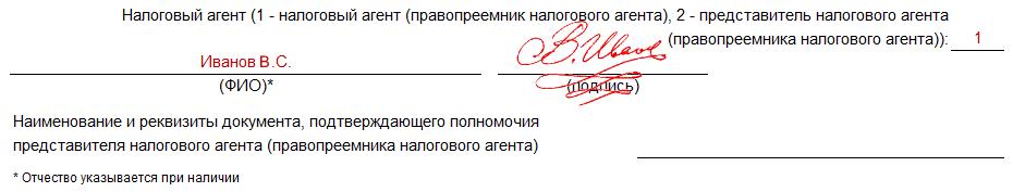 Пример заполнения подвала