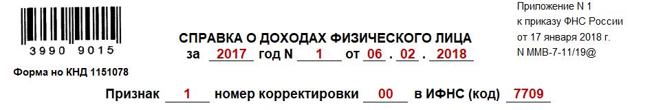 Заголовок справки 2-НДФЛ