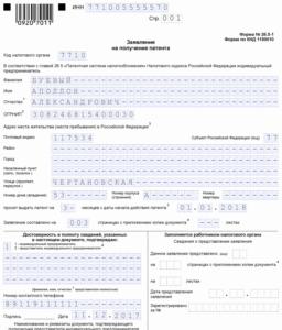 Титульный лист заявления ИП на применение ПСН