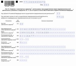 Заявление на ПСН по автоперевозкам, стр. 003
