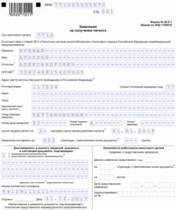 Заявление на ПСН, ремонт общепит, стр. 001