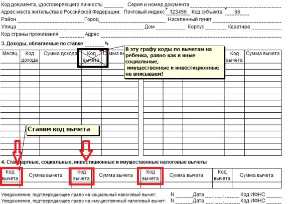 Пример заполнения 2-НДФЛ, коды стандарных вычетов