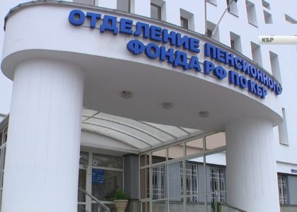 Отделения Пенсионного фонда РФ по Кабардино-Балкарской республике
