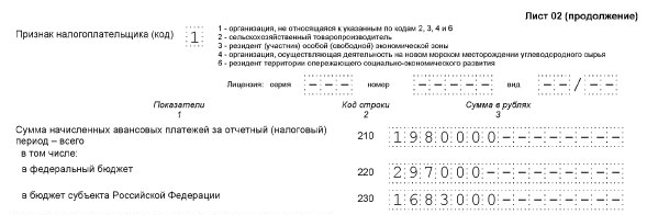 Строки 210-230 Листа 02
