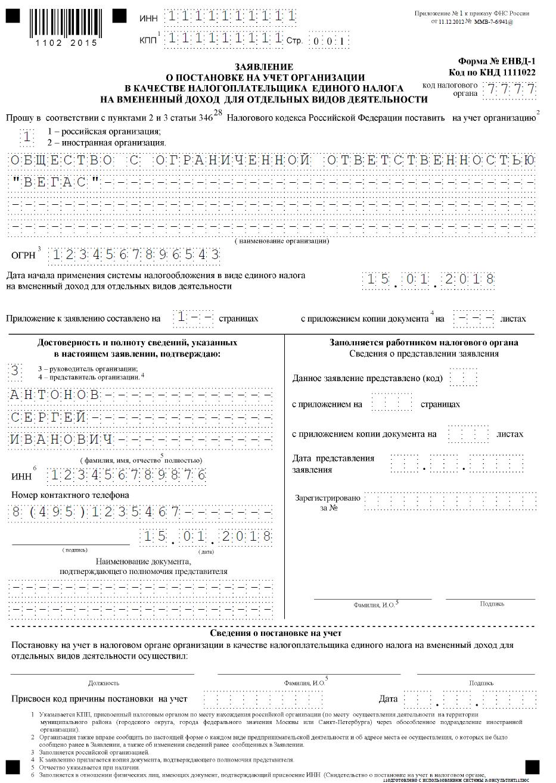 Заявление о переходе на ЕНВД для ООО, страница 1