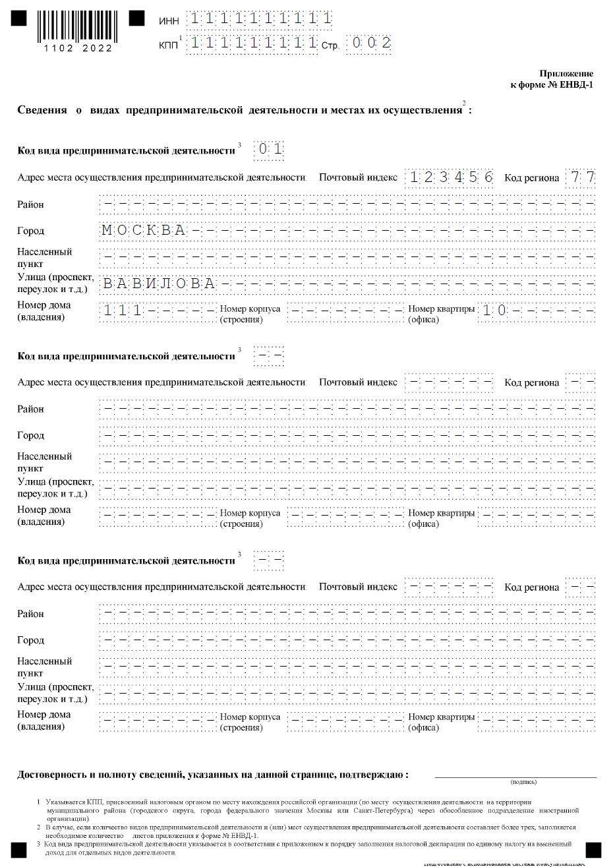 Заявление о переходе на ЕНВД для ООО, страница 2