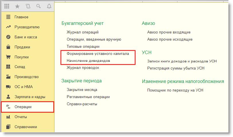«1С:Бухгалтерия 8», начисление дивидендов участникам ООО
