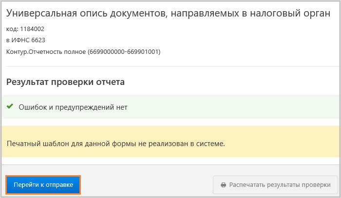 Контур.Экстерн, опись документов для ИФНС