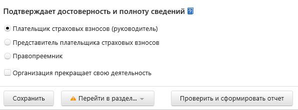 Контур.Экстерн, корректировка РСВ-1, выбор признака подписанта