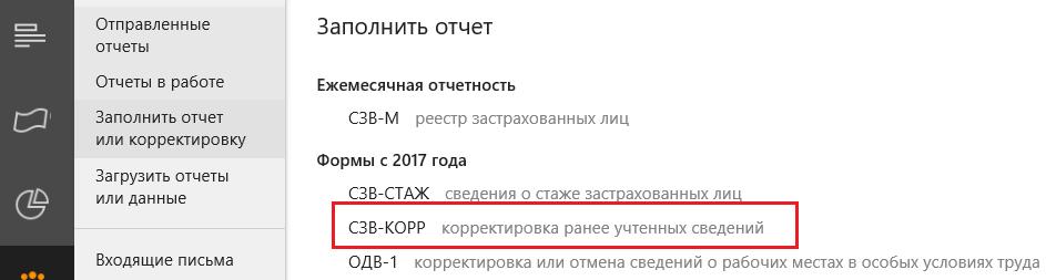 Контур.Экстерн, СЗВ-КОРР