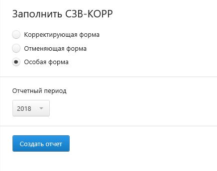 Контур.Экстерн, СЗВ-КОРР Особая