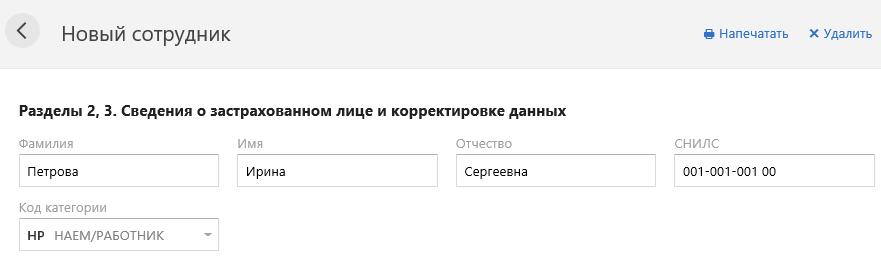 Контур.Экстерн, СЗВ-КОРР особая, разделы 2, 3