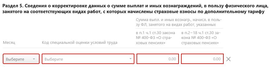 Контур.Экстерн, СЗВ-КОРР особая, раздел 5