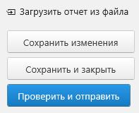 Контур.Экстерн, СЗВ-КОРР, загрузка из файла