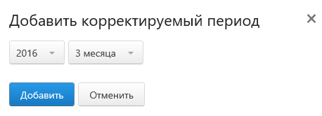 Контур.Экстерн, СЗВ-КОРР, выбор периода