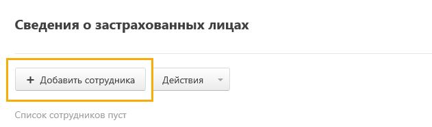 Контур.Экстерн, СЗВ-КОРР, Сведения о застрахованных